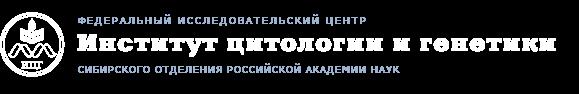 Logo of Университет ИЦиГ СО РАН